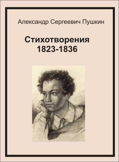 Скачать стихотворение из пиндемонти пушкин