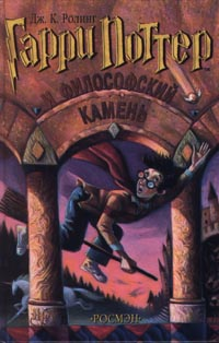 Обложка книги философский камень гарри поттер