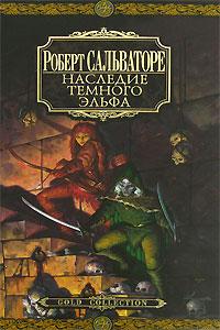 Читать темный эльф все