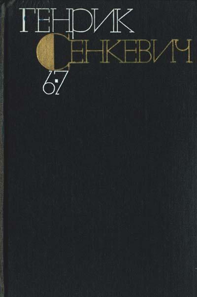 Обложка книги генрик сенкевич без догмата