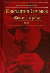 Константин симонов: живые и мертвые. В 3-х книгах. Книга 1. Живые.