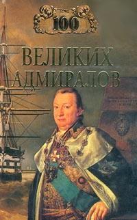 Картинки по запросу 100 ВЕЛИКИХ АДМИРАЛОВ