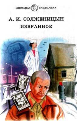 Обложка книги солженицына раковый корпус