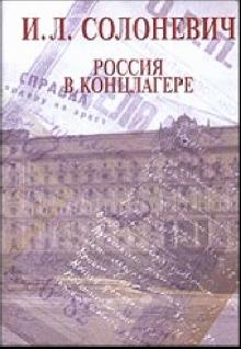Солоневич россия в концлагере скачать fb2