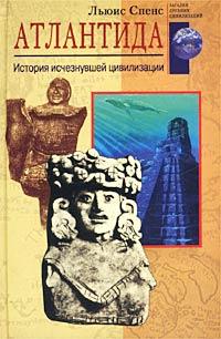 Читать онлайн Атлантида. История исчезнувшей цивилизации