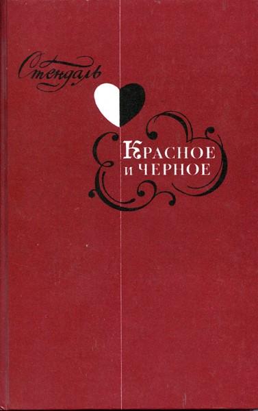 Стендаль книга красное и черное скачать