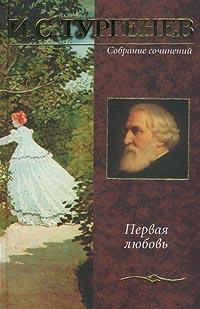 тургенев первая любовь скачать книгу