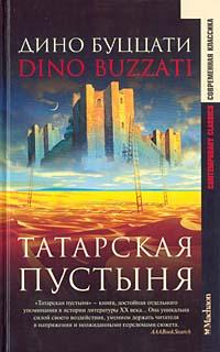 Книга Пустыня