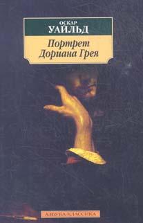 Обложка книги краткое содержание дориан грей по главам