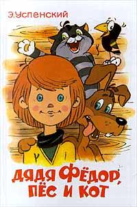 Купить книгу успенский дядя федор пес и кот