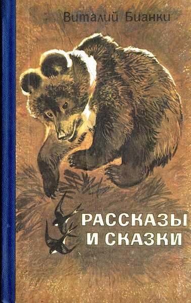 Обложка книги музыкант бианки краткое содержание