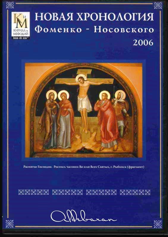 Скачать книгу новая хронология фоменко носовского