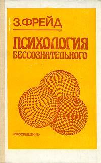 Очерки по психологии бессознательного (сборник)