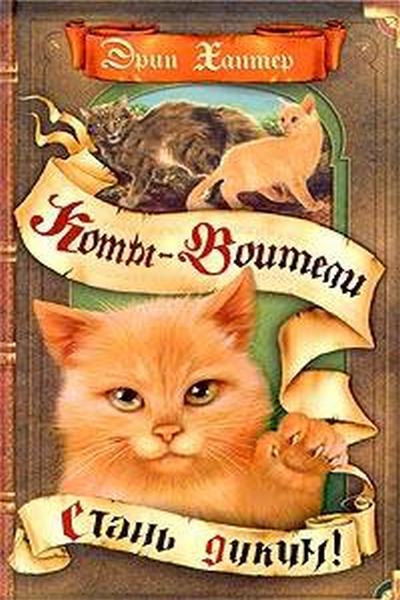 Обложка книги коты воители судьба горелого
