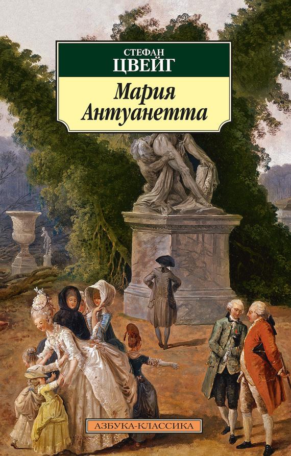 Книга про марию антуанетту скачать