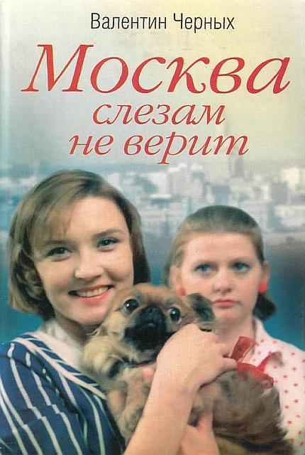 москва слезам не верит серия 2: