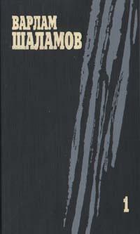 Читать книгу краткое содержание колымские рассказы