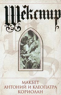 Книга шекспира магбет