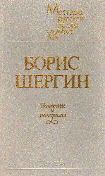 Книга миша ласкин краткое содержание