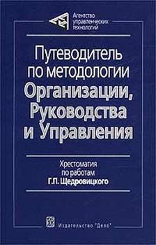 Г п щедровицкий организация руководство управление скачать