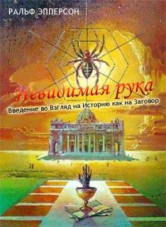 Книга эпперсон