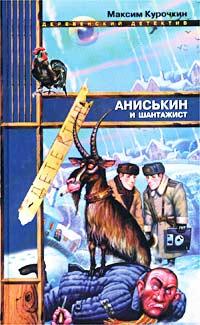 Книга  Аниськин и шантажист 7687ceaa61f