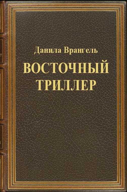 794ee8012997 Книга: Восточный триллер