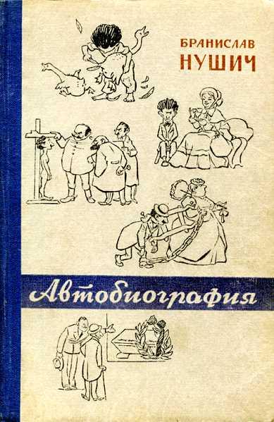 Нушич Бранислав - Автобиография