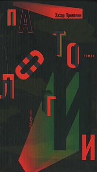 Прилепин Захар - Патологии