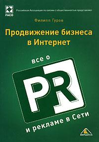 Продвижение сайта книга реклама бизнес молодость продвижение сайтов