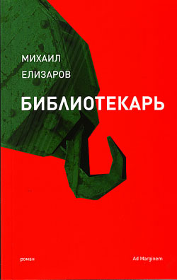 Елизаров михаил, скачать бесплатно 12 книг автора.