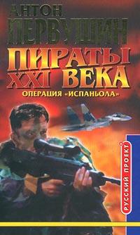 Первушин Антон - Резец небесный (Операция «Испаньола»)