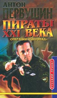 Первушин Антон - Пираты неба (Операция «Снегопад»)