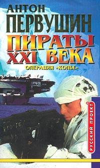 Первушин Антон - Удар небесного копья (Операция «Копьё»)