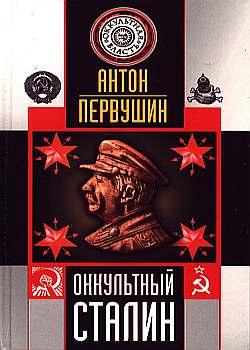 Первушин Антон - Оккультный Сталин