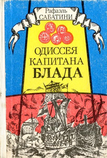 Одиссея Капитана Блада Книга