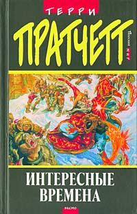 Читать книгу интересные времена fb2 терри пратчетт
