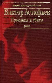 Прокляты и убиты книга