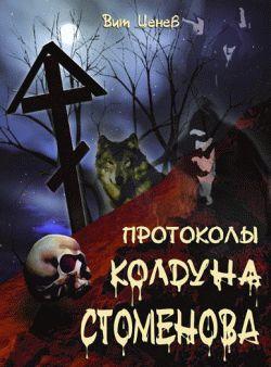 Обложка протоколы колдуна стоменова