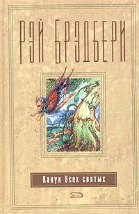 Обложка книги рэй брэдбери канун всех святых fb2