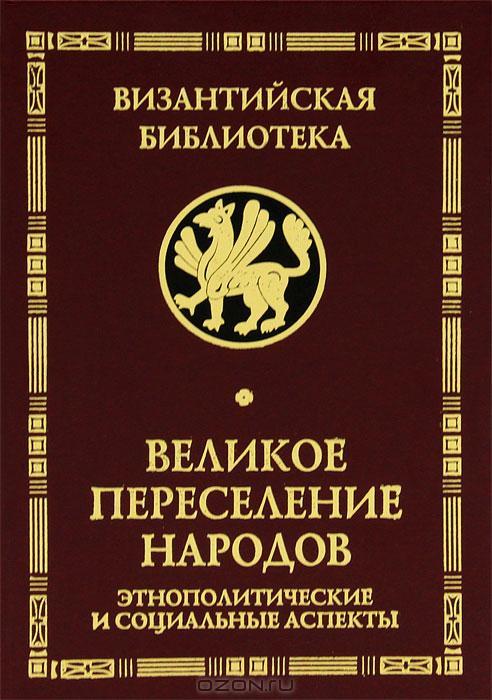 великое переселение народов книга скачать