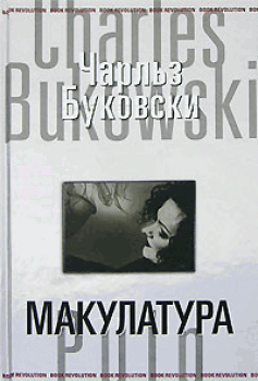 Макулатура буковски скачать пункты приема макулатуры в зао москвы