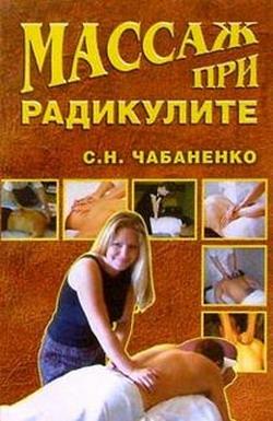 Массаж при радикулитах - Чабаненко Светлана