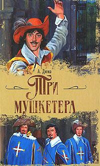 три мушкетёра александр дюма скачать