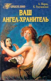 Ангелочек хочет секса