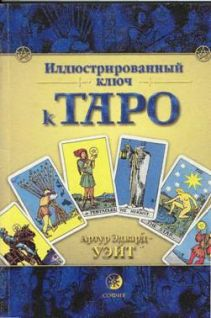Иллюстрированный ключ к таро скачать книгу
