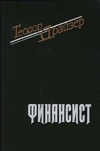Финансист - Драйзер Теодор