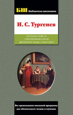 «Певцы», анализ рассказа Ивана Сергеевича Тургенева