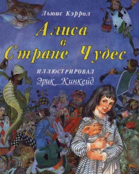 Читать Пригоди Аліси в Дивокраї