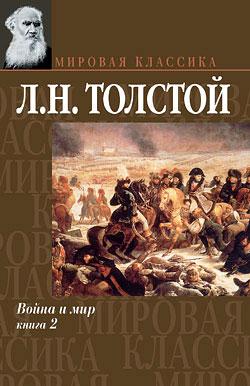 Война и мир. Книга 2 - Толстой Лев